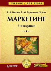 Книга Маркетинг: Учебник для вузов. 3-е изд. Багиев