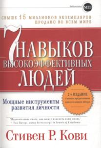 Книга 7 навыков высокоэффективных людей. Мощные инструменты развития личности. 2-е изд. Кови