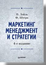 Книга Маркетинг менеджмент и стратегии. 4-е изд. Дойль