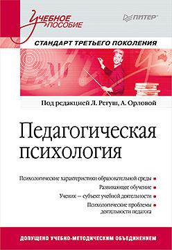 Педагогическая психология. Учебное пособие. Стандарт третьего поколения. Орлова
