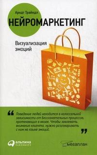 Нейромаркетинг. Визуализация эмоций. 3- е изд. Трайндл