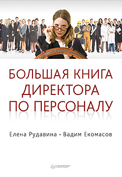 Купить Большая книга директора по персоналу. Рудавина