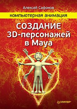 Компьютерная анимация. Создание 3D-персонажей в Maya. Сафонов