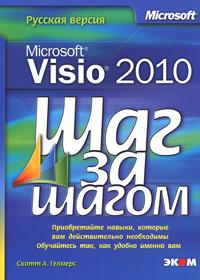 Microsoft Visio 2010. Русская версия Шаг за шагом. Скотт