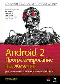 Android 2: Программирование приложений для планшетных компьютеров и смартфонов. Майер
