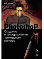 Книга Мастерская Photoshop. Создание и текстурирование трехмерного монстра + CD. Флеминг