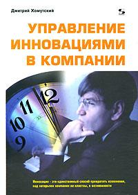Книга Управление инновациями в компании. Хомутский