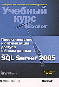 Книга Проектирование и оптимизация доступа к базам данных Microsoft SQL Server 2005 (+CD). Морган
