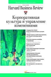 Книга Корпоративная культура и управление изменениями. Классика HBR. Изд.2