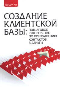 Книга Создание клиентской базы: пошаговое руководство по превращению контактов в деньги. Ли