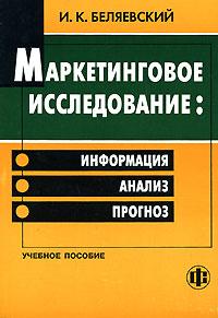 Книга Маркетинговое исследование: Информация, анализ,прогноз. Беляевский