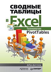 Книга Сводные таблицы в Excel. Технологии PivotTables.Далглеиш