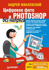 Книга Цифровое фото и Photoshop без напряга. Новая версия.Жвалевский