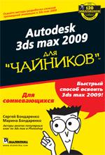 Книга Autodesk 3ds Max 2009 для чайников. Бондаренко