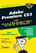 Книга Adobe Premiere CS3 для чайников. Андердал