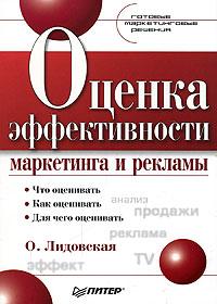 Книга Оценка эффективности маркетинга и рекламы. Готовые маркетинговые решения.Лидовская