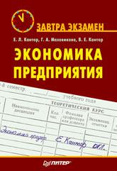Книга Экономика предприятия: Завтра экзамен.Кантор