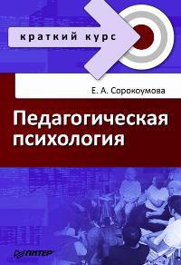 Книга Педагогическая психология: Краткий курс.Сорокоумова
