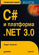 Книга C# и платформа. NET 3.0, специальное издание. Троелсен