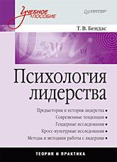 Купить Книга Психология лидерства: Учебное пособие. Бендас