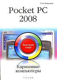 Книга Pocket PC 2008. Карманные компьютеры. Быстрый старт. Романьков