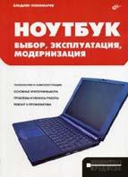 Книга Ноутбук. Выбор, эксплуатация, модернизация. Изд.2.  Пономарев