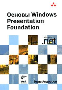 Книга Основы Windows Presentation Foundation. Андерсон