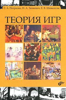 Книга Теория игр: учебник. Петросян