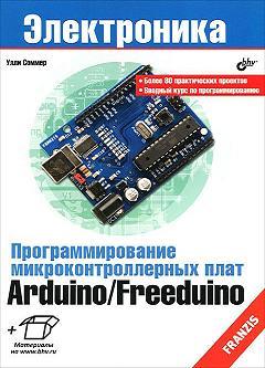 Книга Программирование микроконтроллерных плат Arduino/Freeduino. Соммер