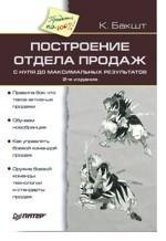Книга Построение отдела продаж с нуля до максимальных результатов. 2-е изд. Бакшт