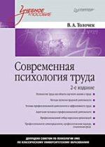 Книга Современная психология труда: Учебное пособие. 2-е изд. Толочек
