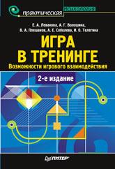 Книга Игра в тренинге. 2-е изд. Возможности игрового взаимодействия. Леванова