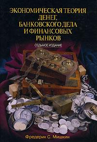 Книга Экономическая теория денег, банковского дела и финансовых рынков. 7-е изд. Мишкин