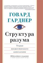 Книга Структура разума: теория множественного интеллекта. Говард Гарднер