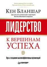 Книга Лидерство: к вершинам успеха. Бланшар