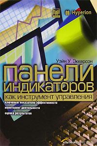 Книга Панели индикаторов как инструмент управления: ключевые показатели эффективности, мониторинг де