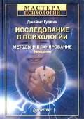 Книга Исследование в психологии: методы и планирование. Гудвин. Питер. 2003