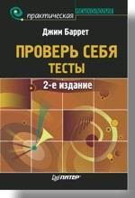 Книга Проверь себя. Тесты. 2-е изд. Баррет