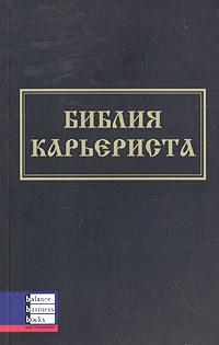 Книга Библия карьериста. Темплар