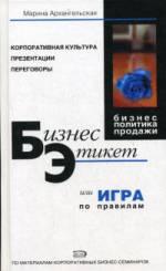 Книга Бизнес-этикет или Игра по правилам. 4-е изд. Архангельская