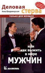 Книга Деловая стерва или Как выжить в мире мужчин. 2-е изд. Владимирская