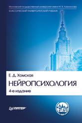 Книга Нейропсихология: Учебник для вузов. 4-е изд. Хомская