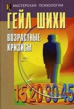 Книга Возрастные кризисы. Шихи