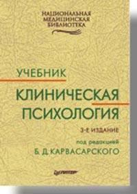Книга Клиническая психология: Учебник для вузов. 3-е изд. Карвасарский