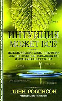 Книга Интуиция может все! 2-е изд. Робинсон
