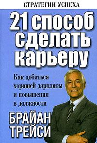 Книга 21 способ сделать карьеру. 2-е изд. Трейси