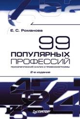 Книга 99 популярных профессий. Психол.анализ профессиограммы 2-е изд. Романова