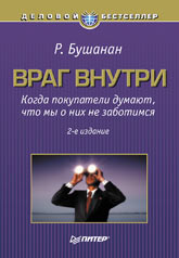 Книга Враг внутри. Когда покупатели думают, что нам не до них. 2-е изд. Бучанан. Питер. 2003