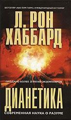 Книга Дианетика. Л. Рон Хаббард