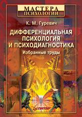 Книга Дифференциальная психология и психодиагностика. Избранные труды. Гуревич